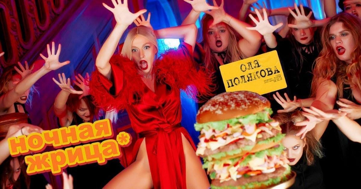 Оля Полякова и сеть супермаркетов АТБ выпустили совместный клип