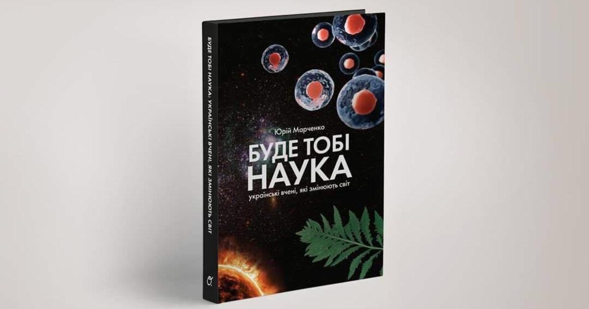 «Фармак» випустив книгу про сучасних українських вчених