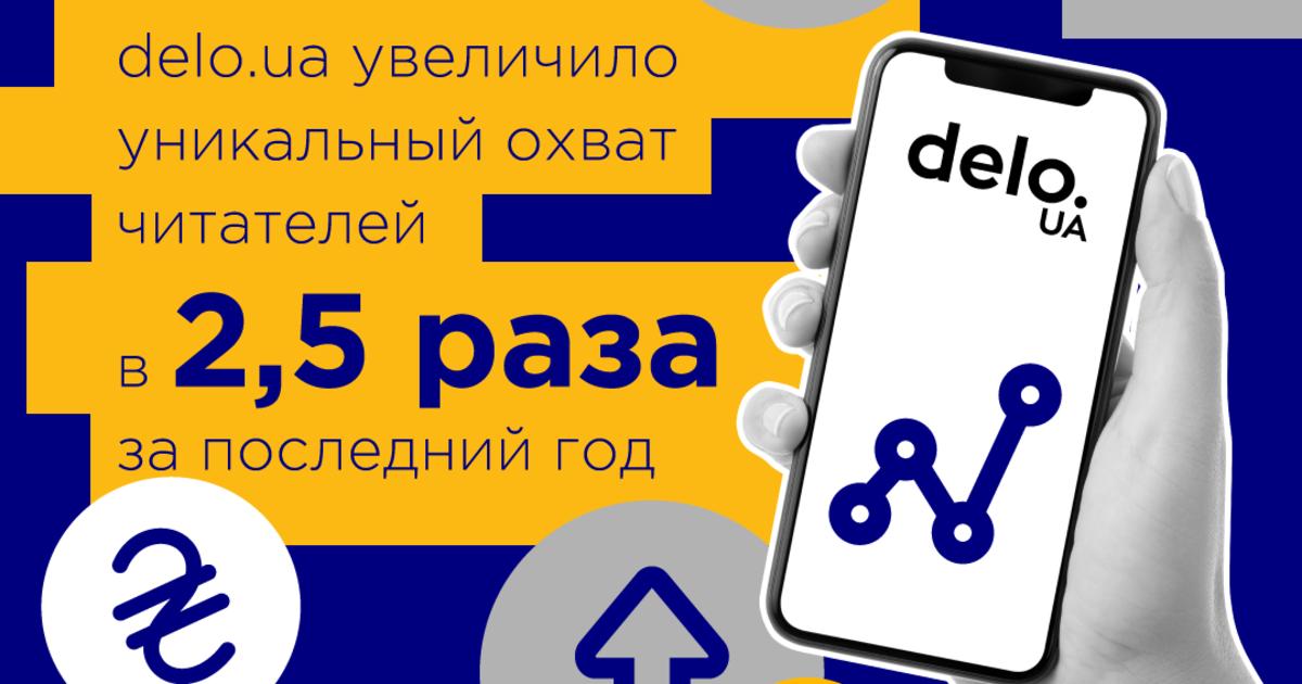 Delo.ua за год увеличило охват читателей в 2,5 раза