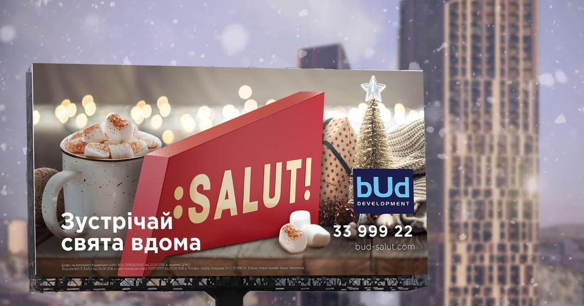bUd Development намалював на білбордах листівки та закликав бути вдома на святах