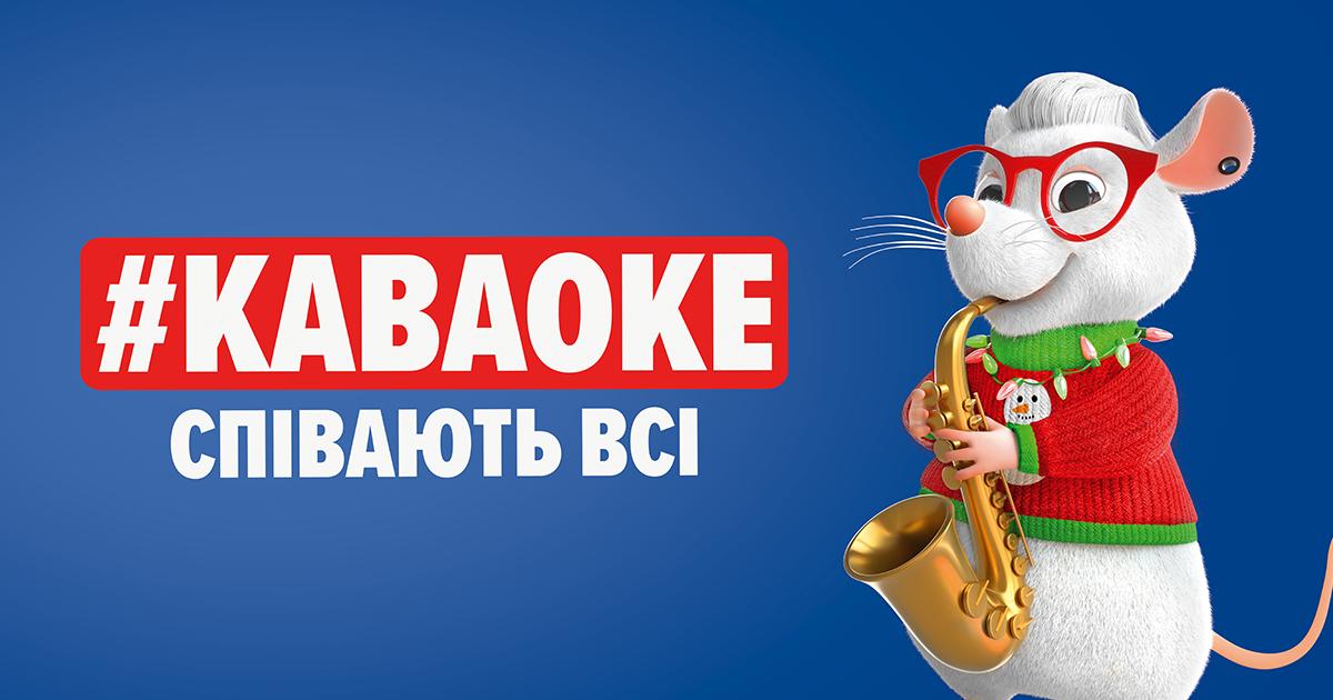 OKKO закликало всіх співати #КАВАОКЕ у святковій кампанії