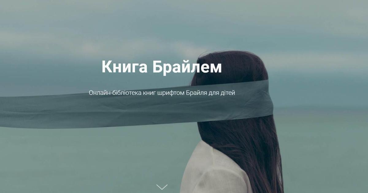 В Україні відкрито найбільшу онлайн-бібліотеку для дітей, що не бачать