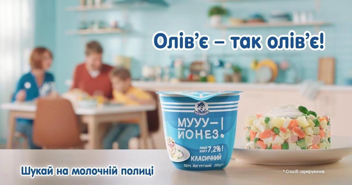 Бренд «Простоквашино» та VMLY&R Ukraine випустили лінійку перших йогуртних соусів «Муууйонез»