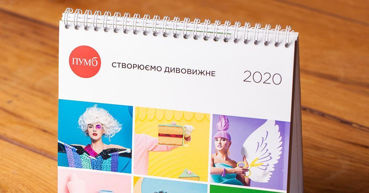 ПУМБ та MullenLowe Adventa створили креативний календар зі співробітниками банку