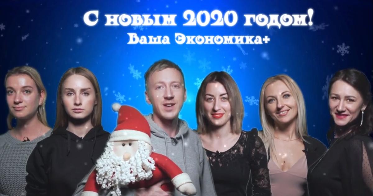 Видеопоздравление с Новым годом от бизнес/медиа бюро ekonomika+