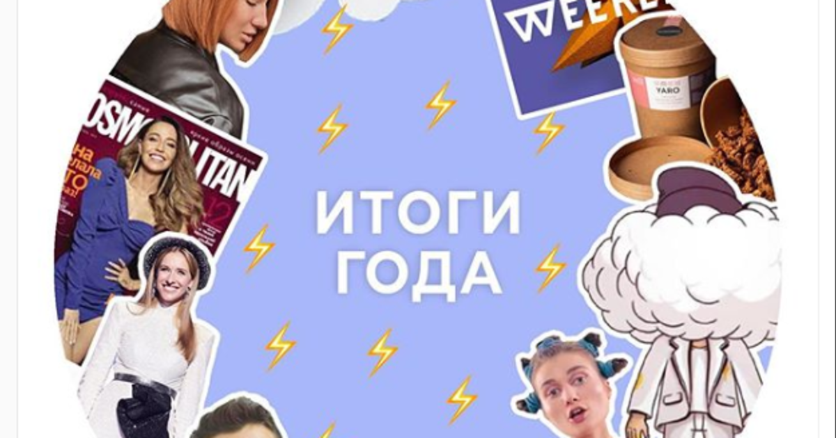 Названы самые популярные пользователи украинского Instagram за 2019