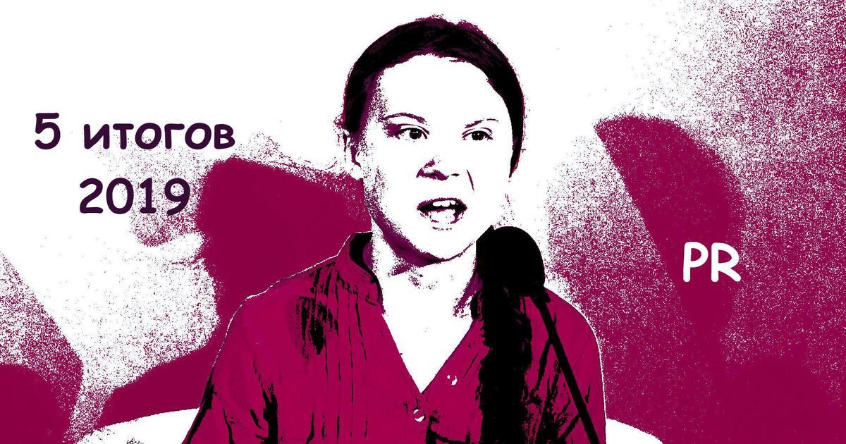 Урон репутации, «каждый — медиа» и при чем здесь Грета Тунберг: 5 субъективных итогов 2019 года в PR