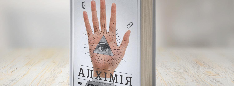 Read it: «Алхімія. Як народжуються шалені ідеї»