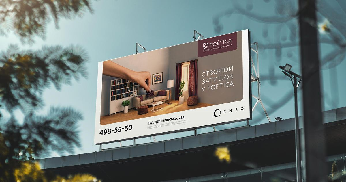 Для нового жилого комплекса создали поэтический брендинг