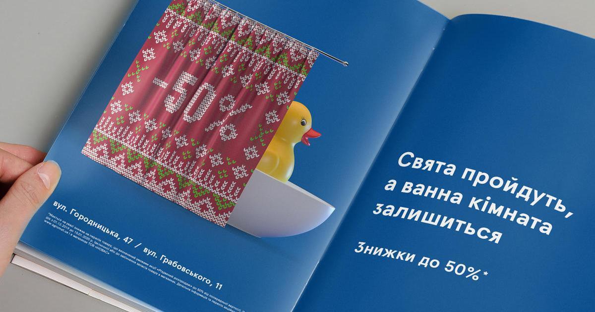 «Свята пройдуть, а ванна кімната залишиться» – рекламна кампанія для АГРОМАТ
