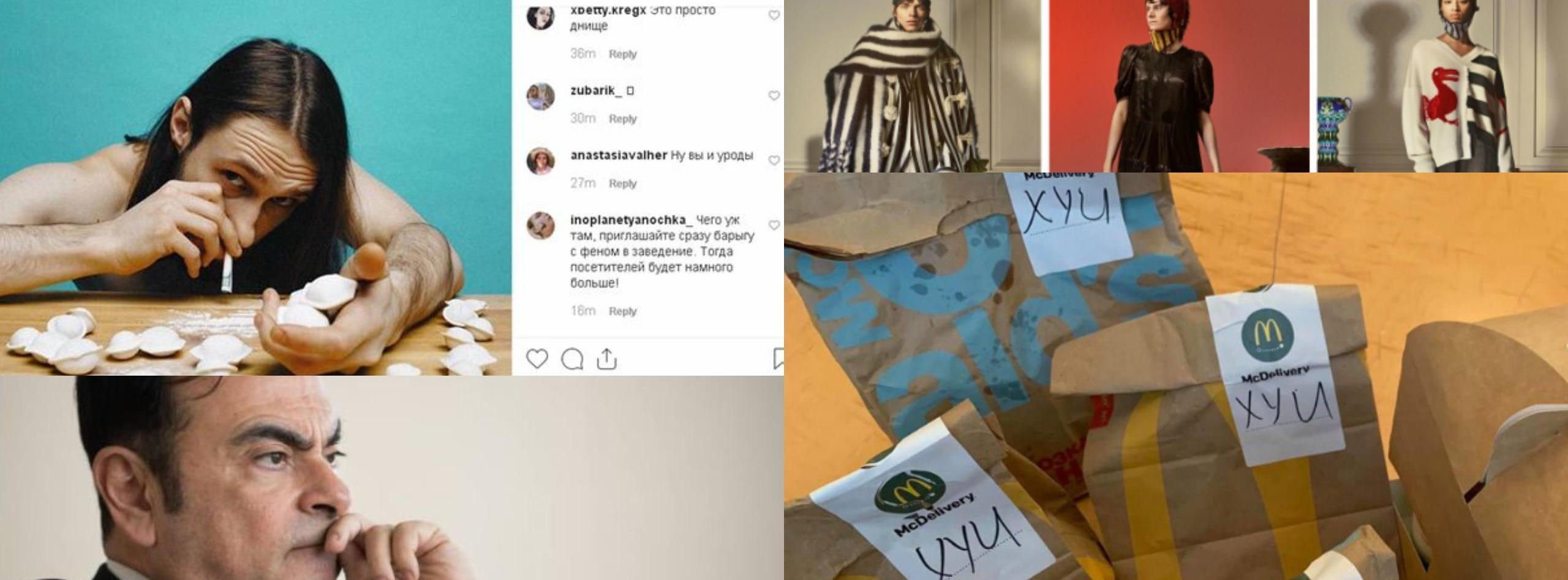 Пельменный сексизм, luxury роба и XYU: cамые крупные коммуникационные скандалы 2019