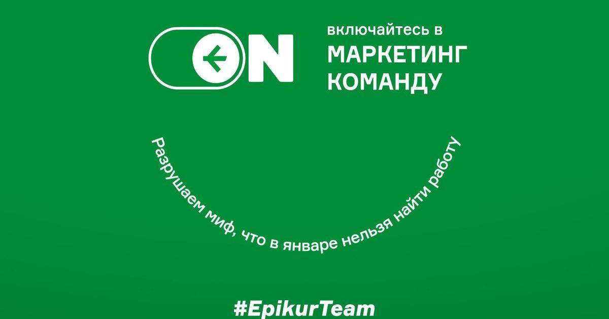 Epikur объявил JOB-челлендж