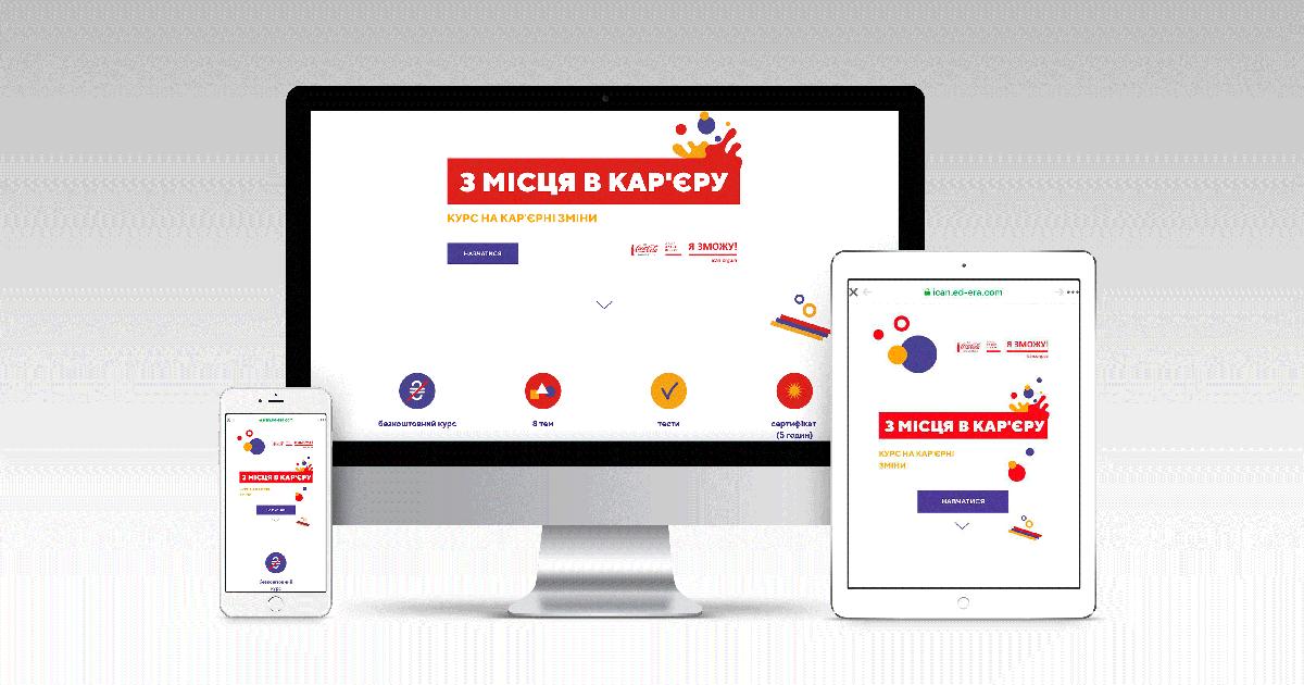Фонд Елены Пинчук запустил онлайн-курс для женщин «З місця в кар'єру!»