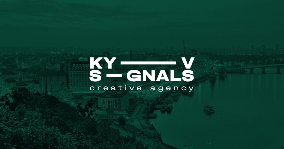 Креативный отдел UAMASTER становится креативным агентством Kyiv Signals