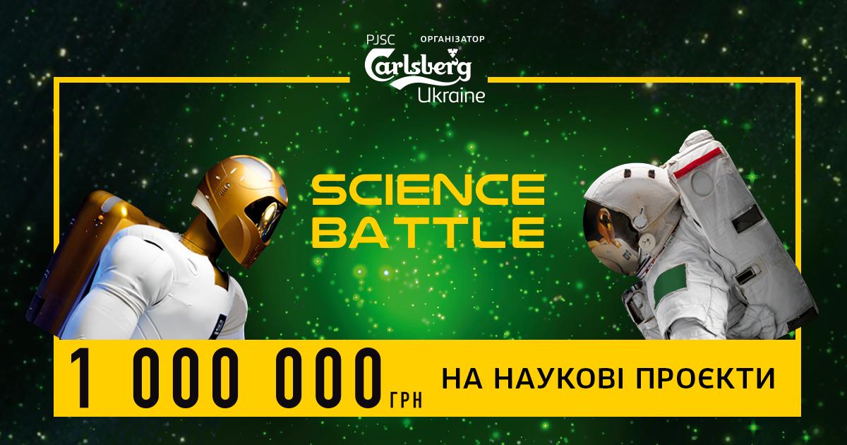 Carlsberg Ukraine провів науковий батл і визначив переможців
