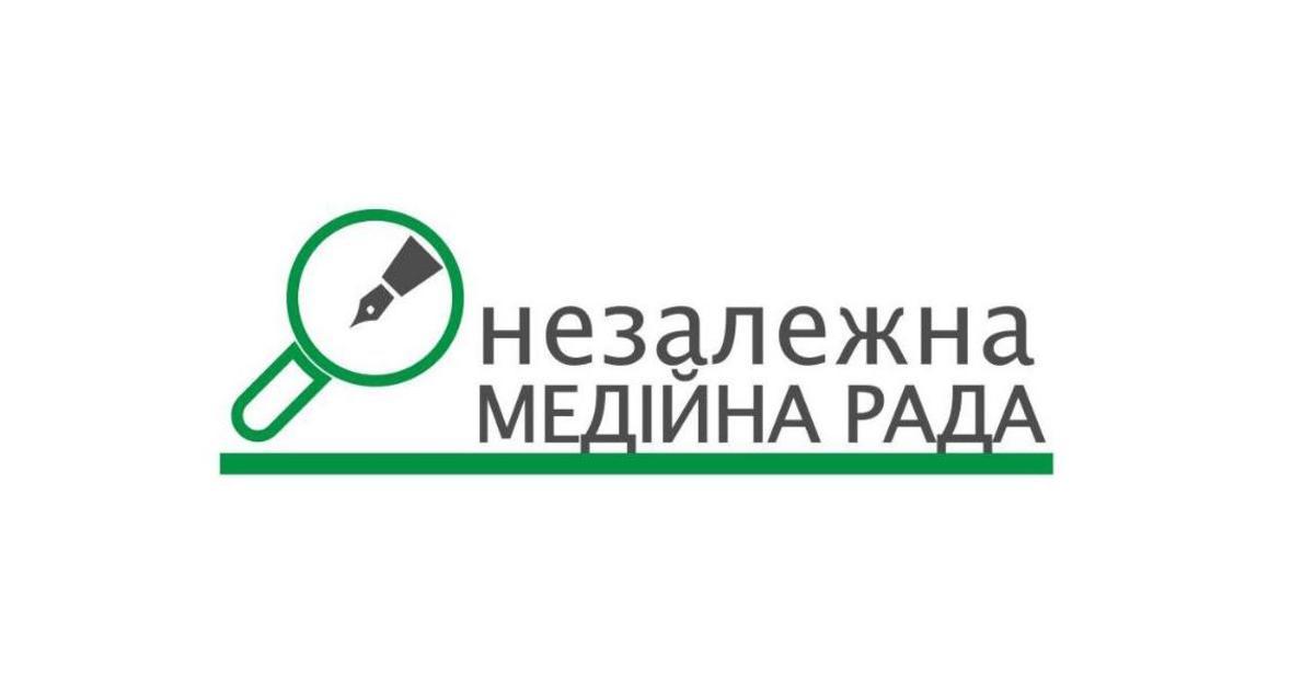Незалежна медійна рада обрала нового голову та секретарів