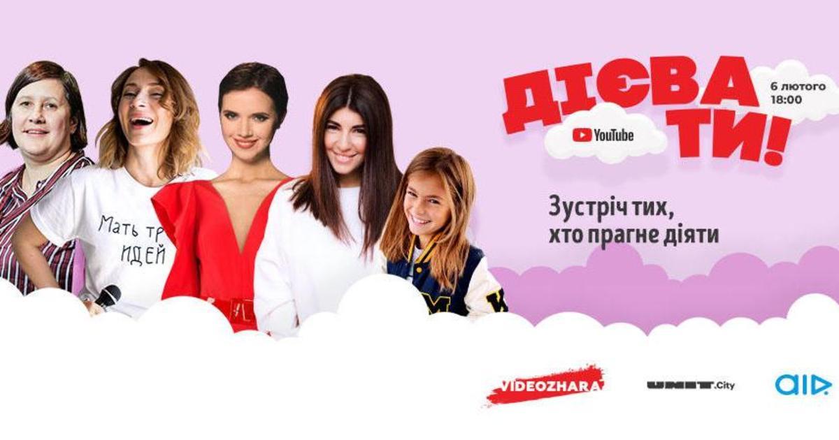 ДІЄВА ТИ!: в Киеве состоится встреча женщин, чья жизнь изменилась благодаря блогу на YouTube