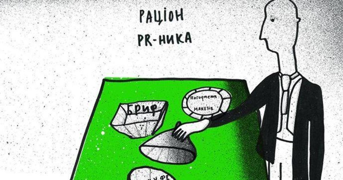 Комікси про піар: вийшла серія листівок про будні PR-спеціалістів