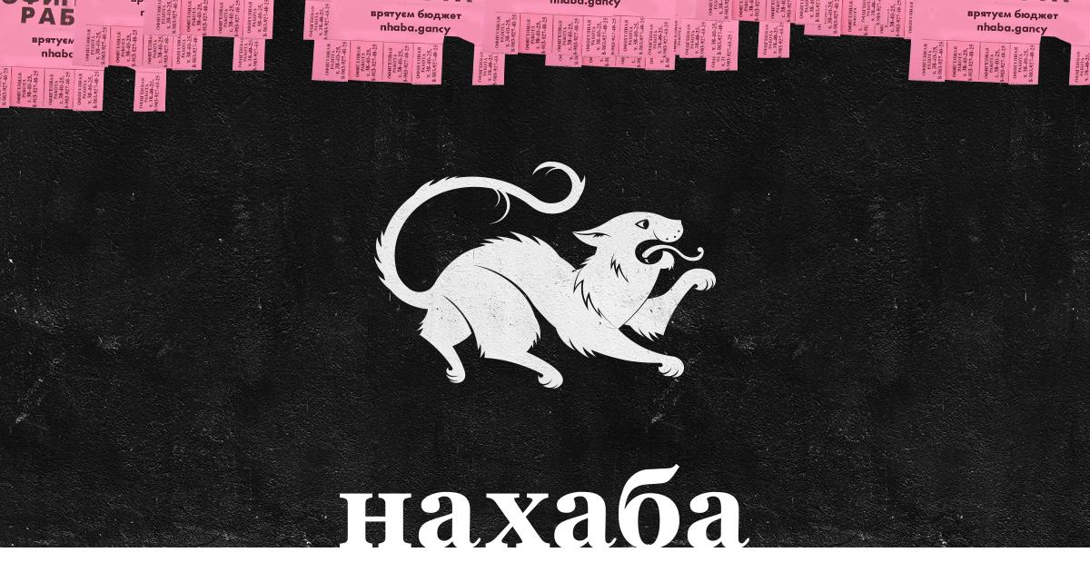 Креативна агенція «Нахаба» відокремилася від CF.Digital