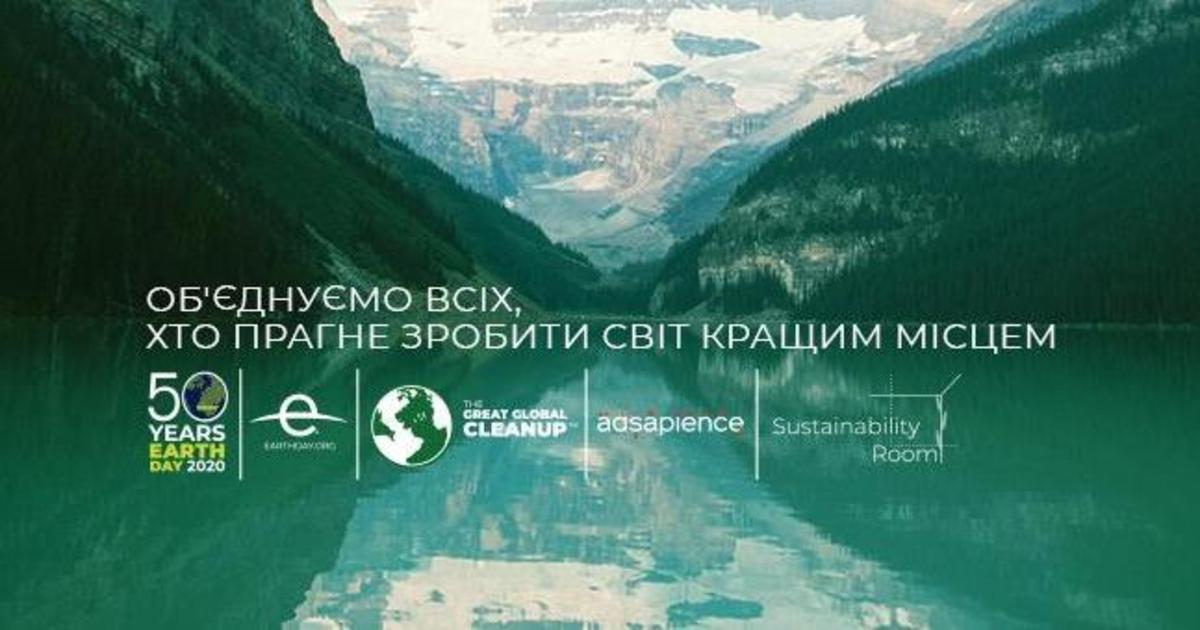 Створено національну платформу колаборації та дії Earth Day UA