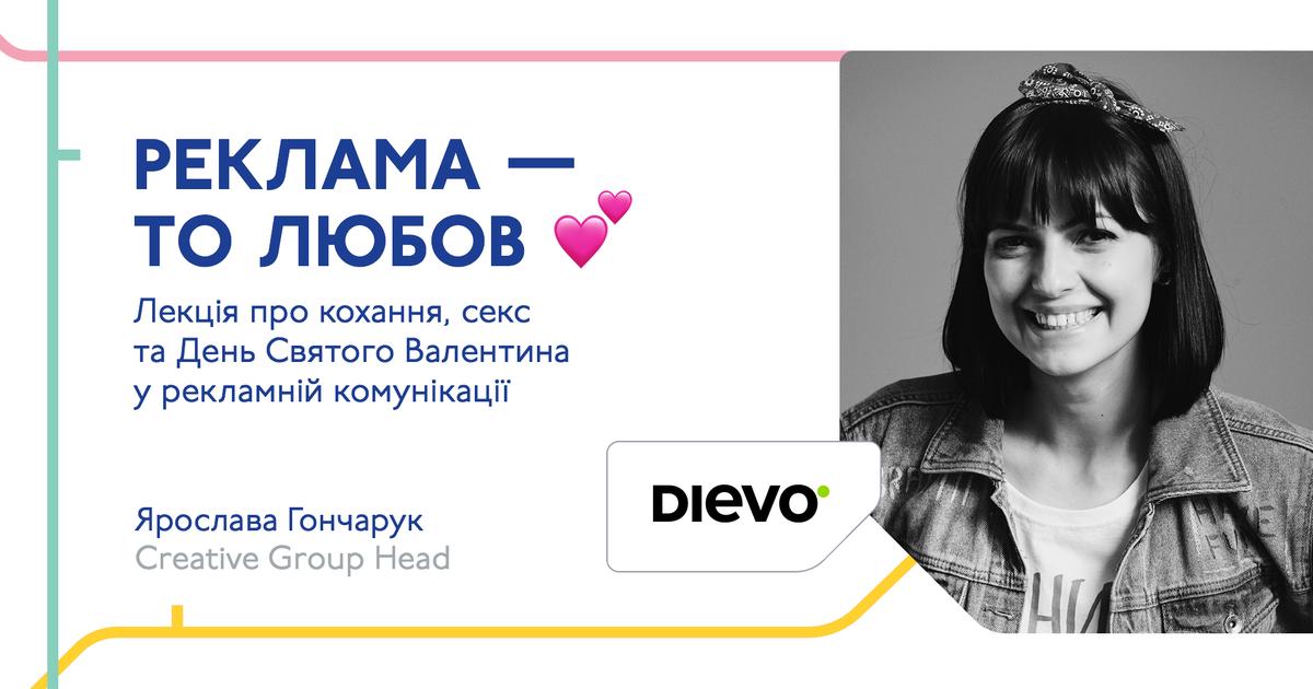 21 лютого відбудеться лекція «Реклама — то любов» від DIEVO