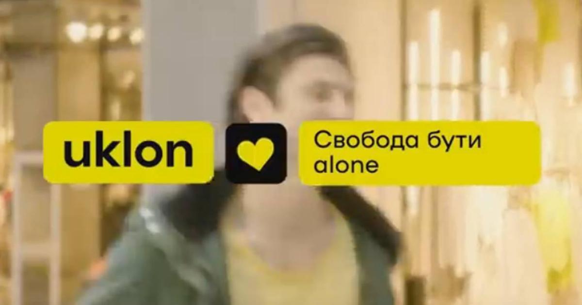 Быть одиноким — это круто! Кампания Uklon ко Дню влюбленных