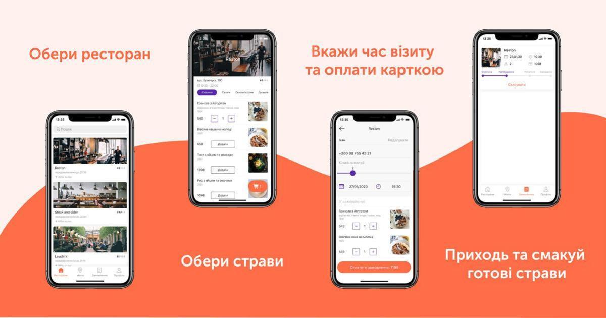 В Україні запустили сервіс передзамовлення страв у ресторанах