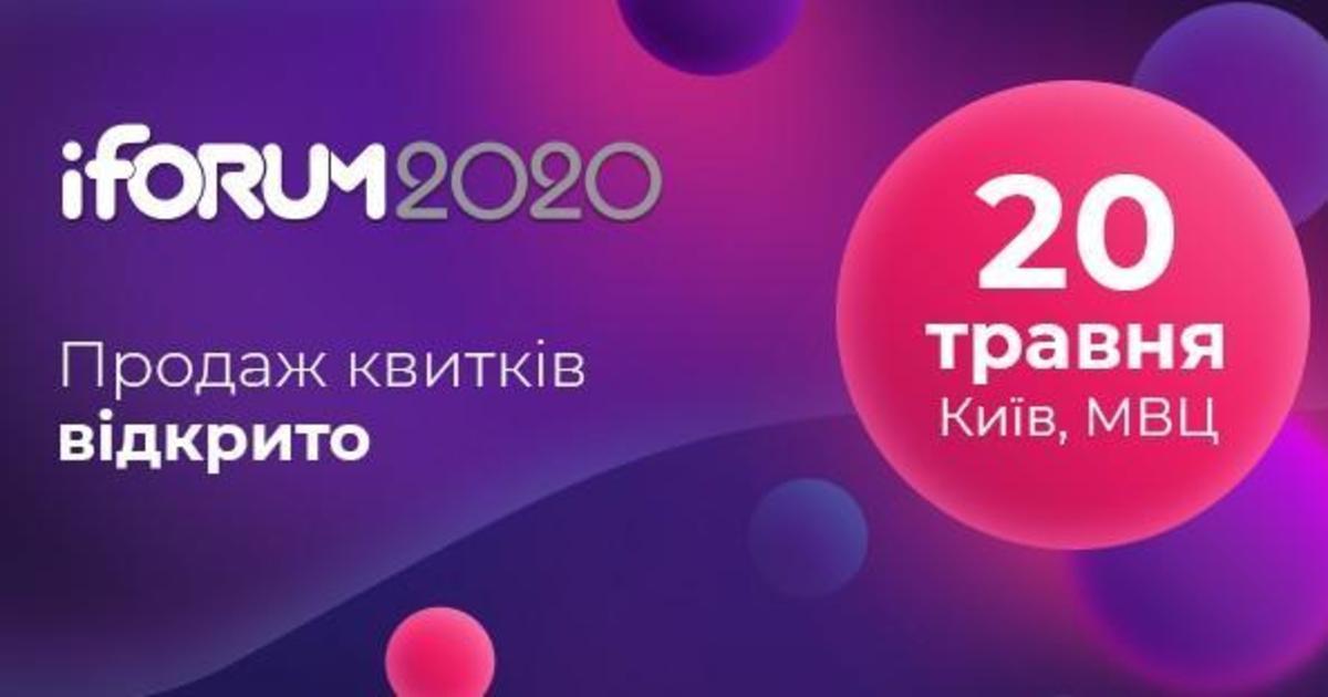 iForum2020 анонсував продажу квитків