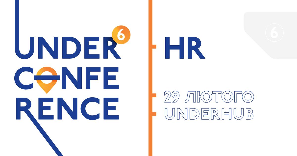 UNDERHUB запрошує на міні-конференцію про HR