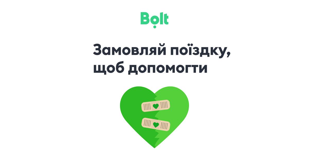 Bolt помогает детям с врожденными пороками сердца в День Валенатина