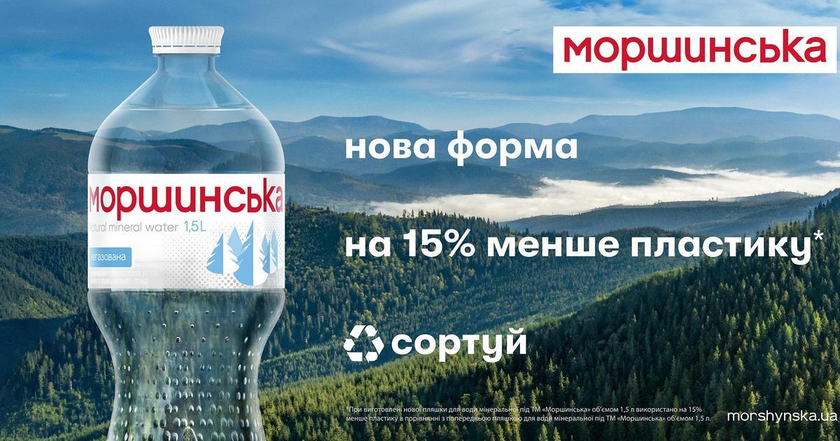 «Моршинська» оновила дизайн пляшки, який міститиме на 15% менше пластику