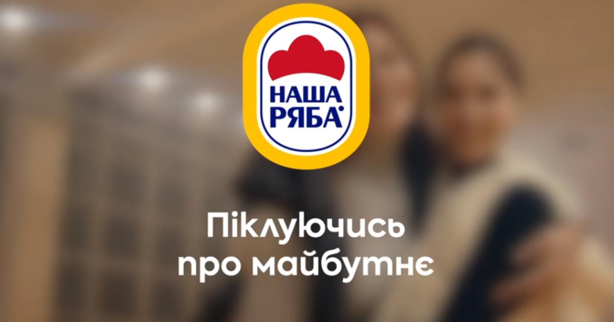 «Піклуючись про майбутнє» — новая промо-кампания от ТМ «Наша Ряба» и TABASCO
