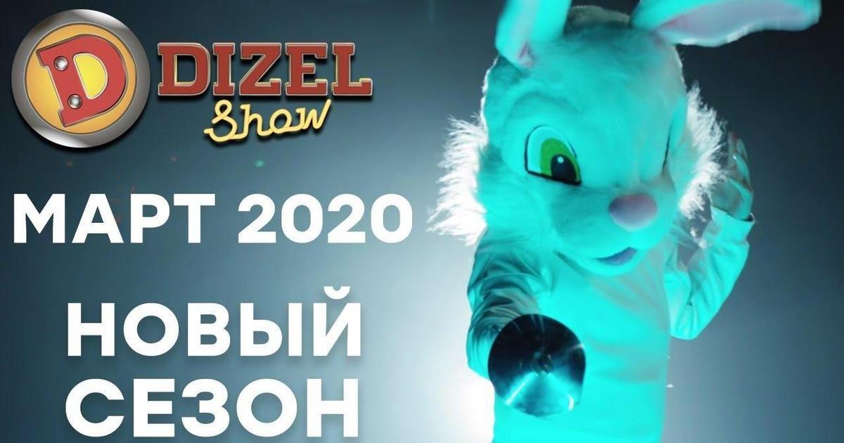 Канал ICTV і «Дизель Студіо» представили «олімпійський» промо-ролик нового сезону