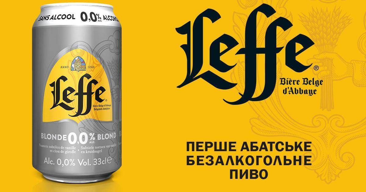 AB InBev Efes запустила новый бренд безалкогольного пива Leffe Blond