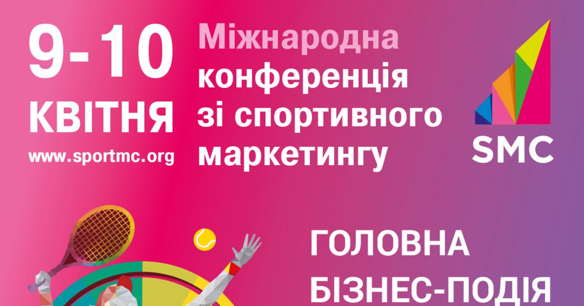 9-10 апреля в Украине состоится Sport Marketing Conference 2020