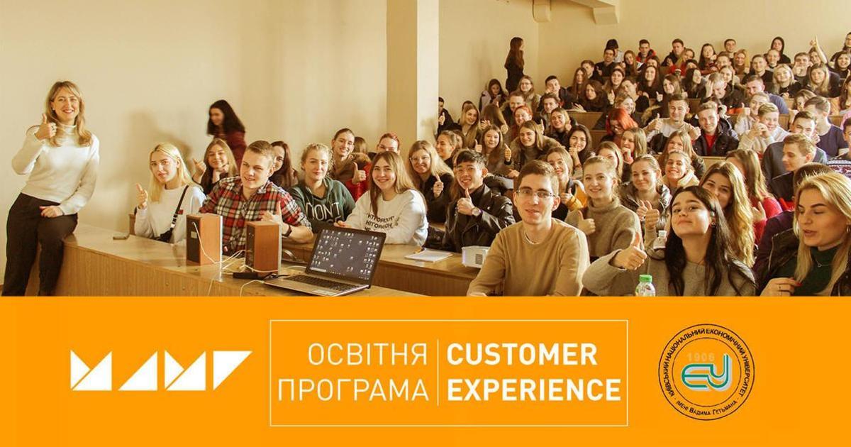 Customer Experience 2020: семестр знань від МАМІ та КНЕУ