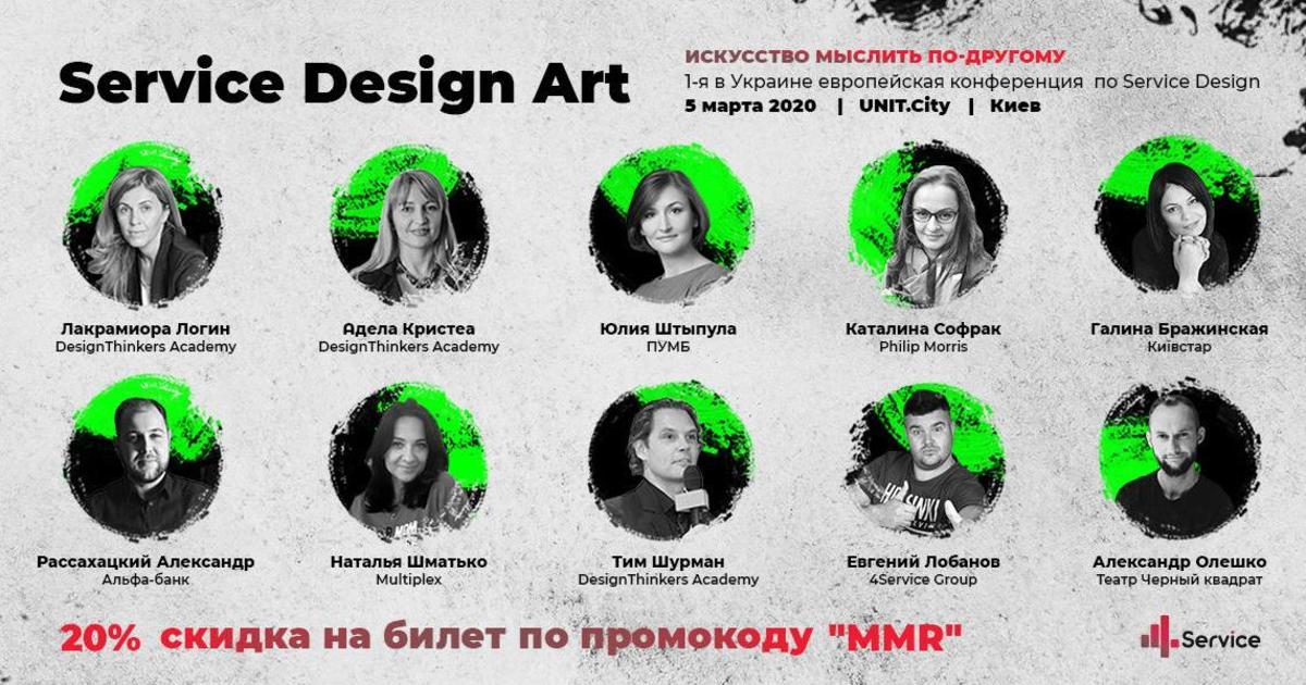 В Украине состоится европейская конференция по практическому применению сервис-дизайна