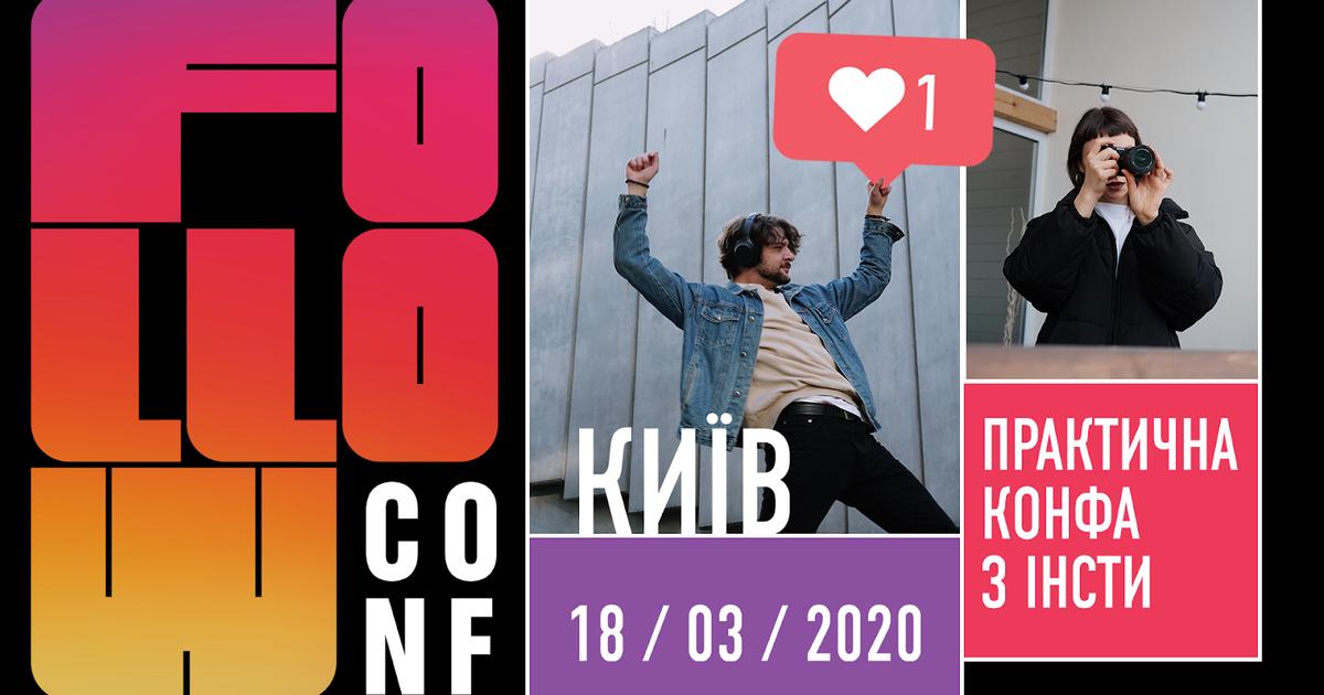FollowConf: практична конференція з Instagram