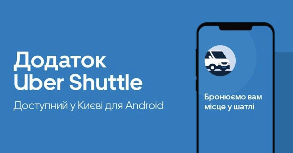 Uber представило новое приложение для Uber Shuttle в Киеве