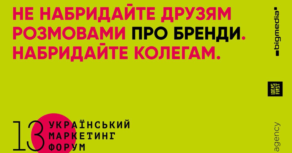 Не доставай родных, доставай коллег — призывал 13 Украинский маркетинг-форум