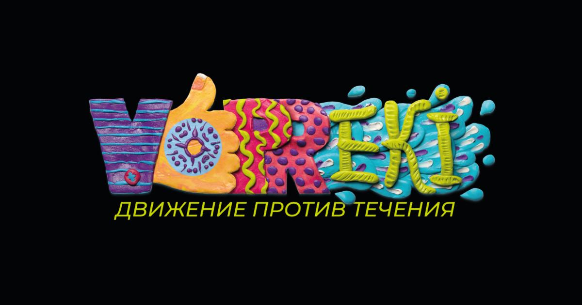 MMR проводит онлайн VOPREKI PR марафон 16 апреля. Спешите купить билеты по выгодной цене