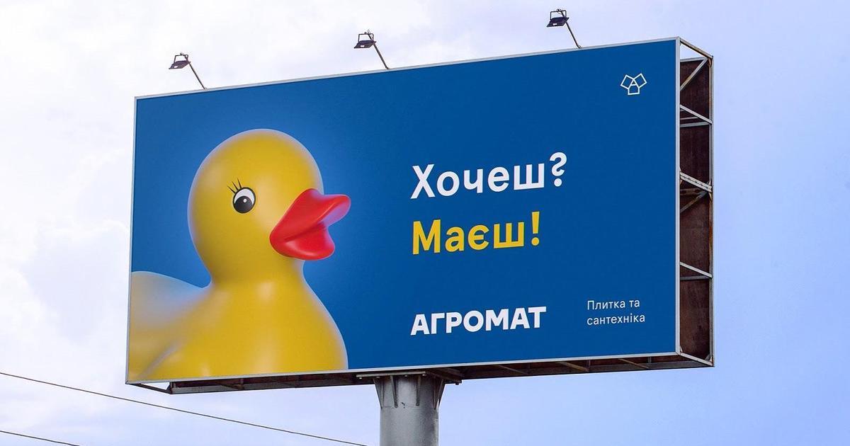 «Хочеш? Маєш!» — рекламна кампанія для АГРОМАТ