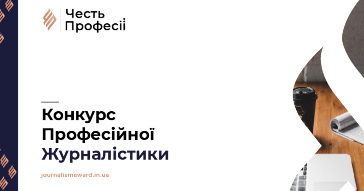 Відкрито прийом матеріалів на конкурс «Честь Професії 2020»
