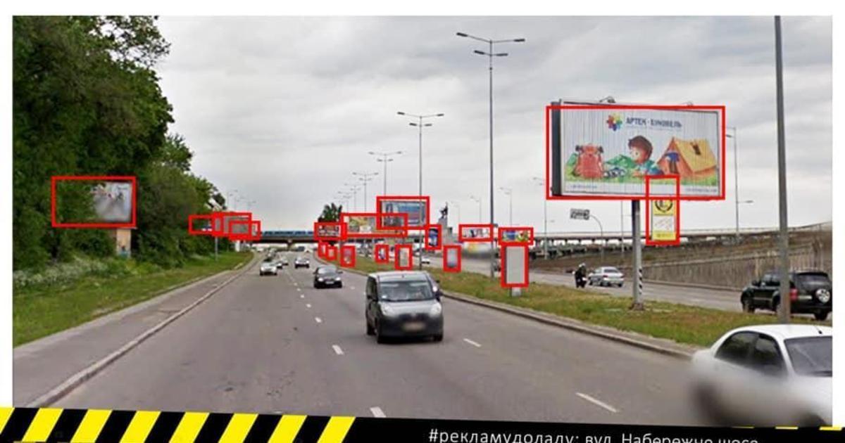 Центральные районы Киева очистили от хаотичной рекламы