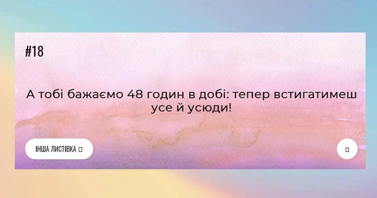 Украинские креативщики запустили тематический сайт-генератор открыток
