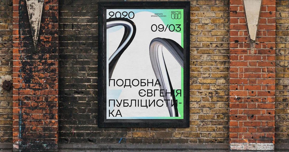Шевченківська премія отримала нову айдентику