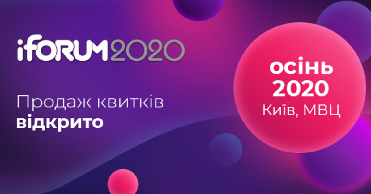 iForum-2020 пройде восени