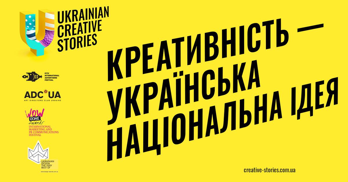 Ukrainian Creative Awards і актуальні Stories від ВРК