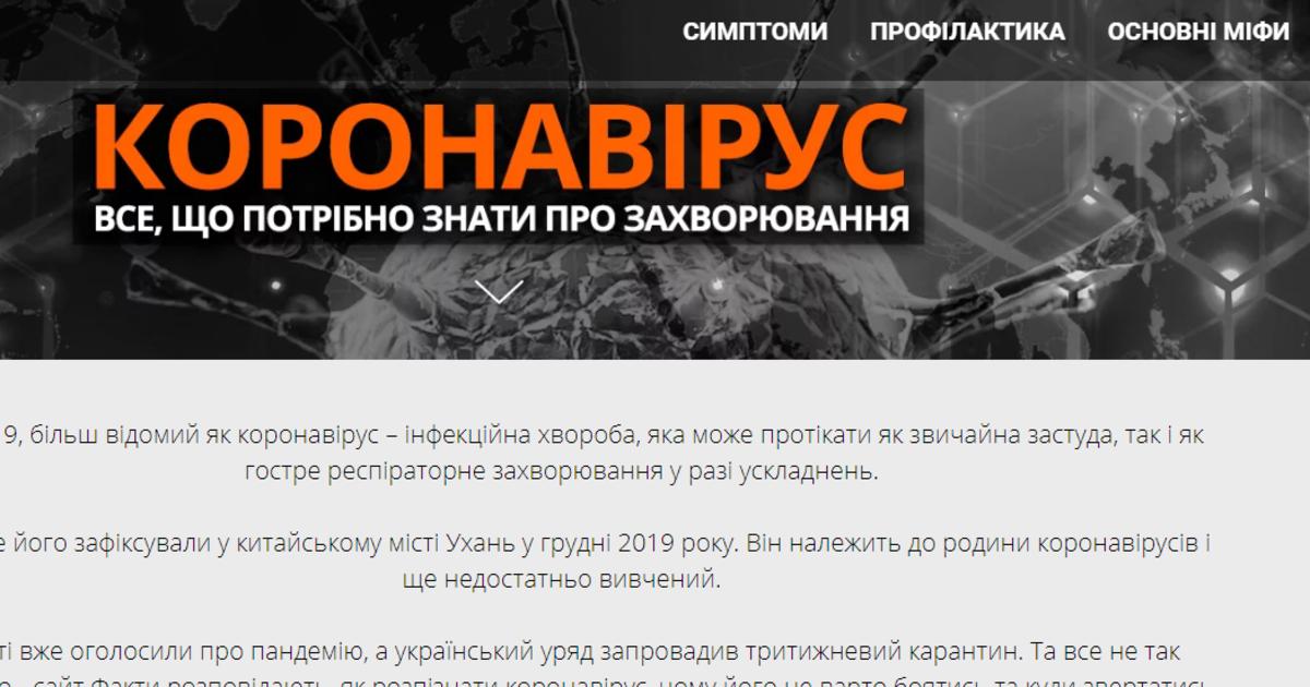 «Факты ICTV» запустил сайт о коронавирусе