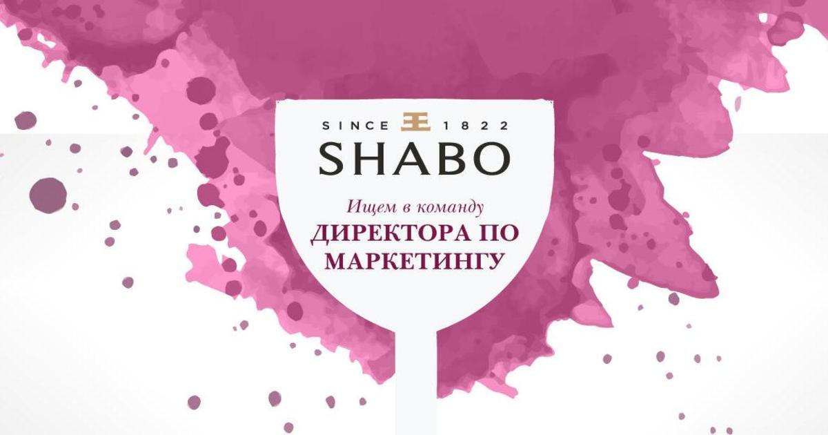 Компания SHABO приглашает в команду Директора по маркетингу!